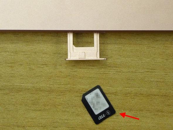 au Nano IC Card(LTE)