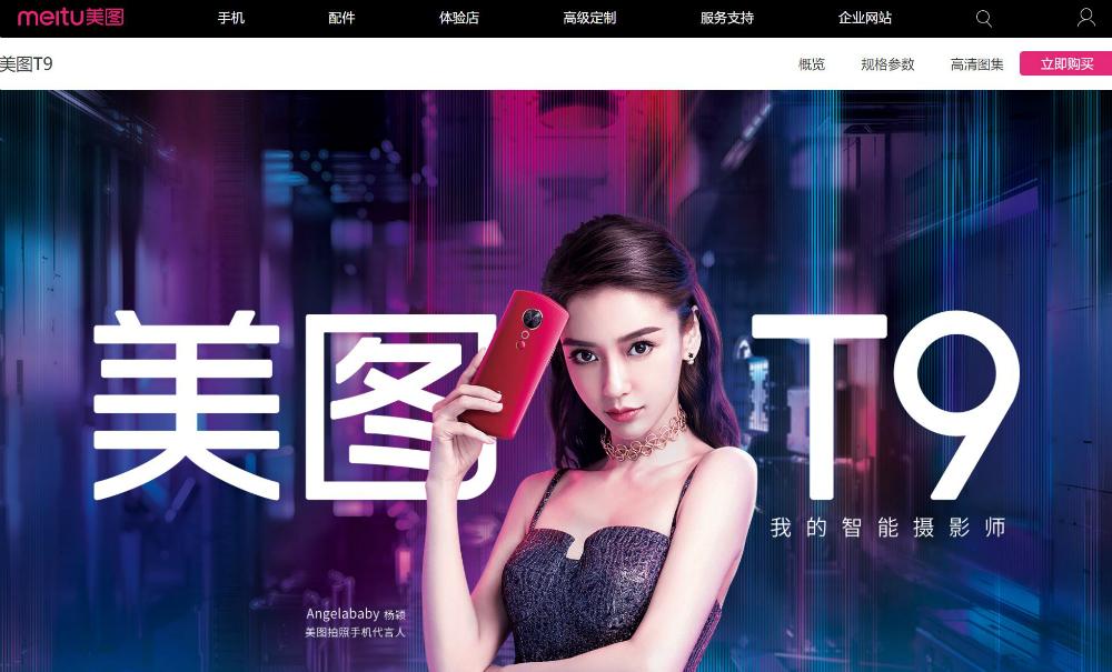 Meitu、スマートフォンのライセンスをXiaomiに独占供与 美顔アプリにフォーカスへ
