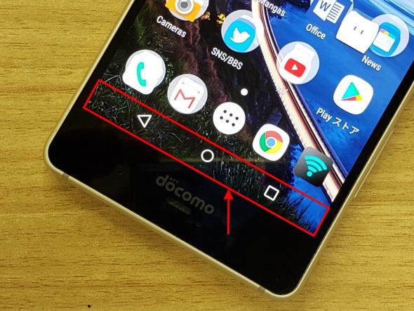 Android 8.xまでのナビゲーションバー