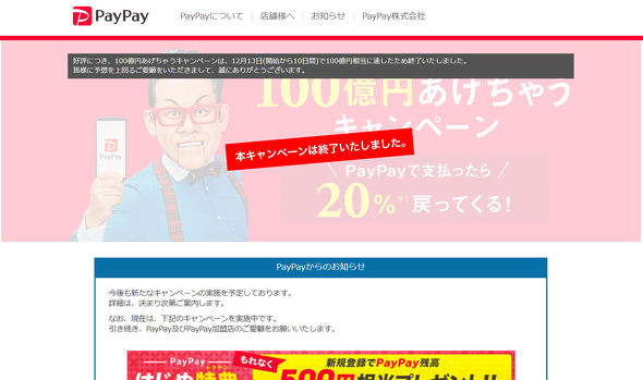 え~!もう終了。PayPay「100億円あげちゃう」キャンペーン終了
