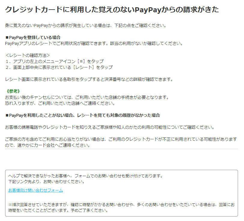 PayPayの注意喚起。身に覚えのないレシートが表示されるのは、PayPayに登録した電話番号が流出しているケース。それ以外にも、クレジットカード情報が何らかの形で流出している場合、PayPayを使っていない人でも、PayPay経由でカードを不正利用される可能性がある