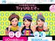 UQ mobile、15日間の無料で試せる「Try UQ mobile」利用者にAmazonギフト券をプレゼント 2019年1月31日まで