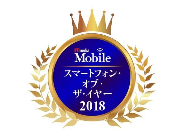 スマートフォン・オブ・ザ・イヤー2018