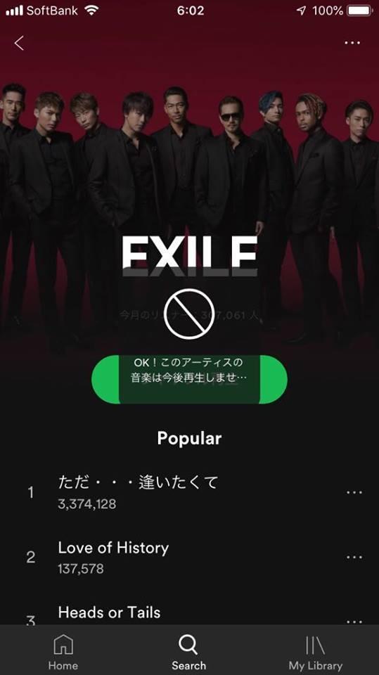 Spotifyアプリに「このアーティストの曲を再生しない」機能追加