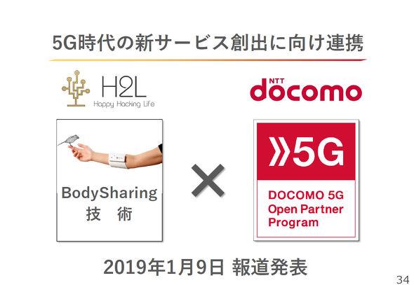 ドコモ、5G