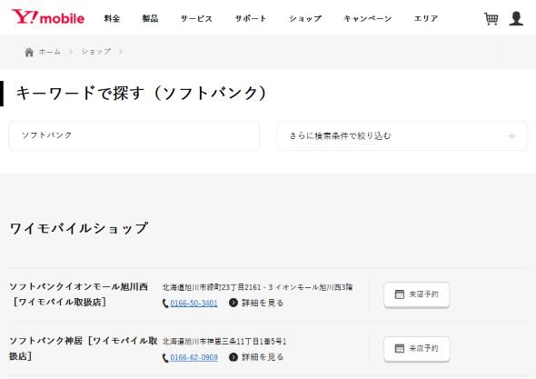 Y!mobileショップ検索