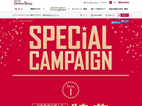 ドコモオンラインショップのキャンペーン