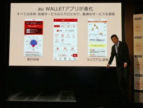 au WALLETアプリをバージョンアップ