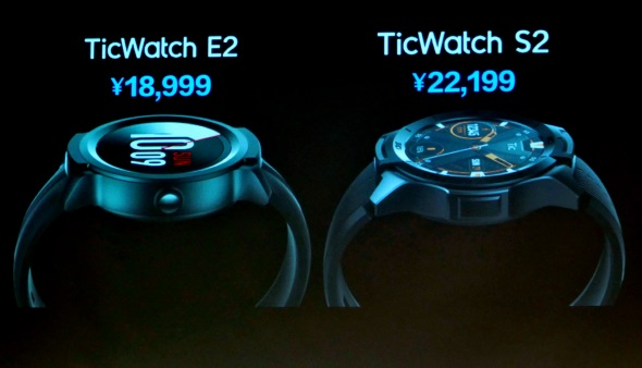 TicWatch E2とTicWatch S2