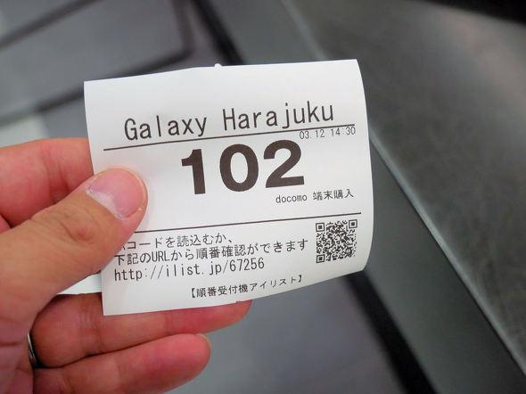 Galaxy Harajuku