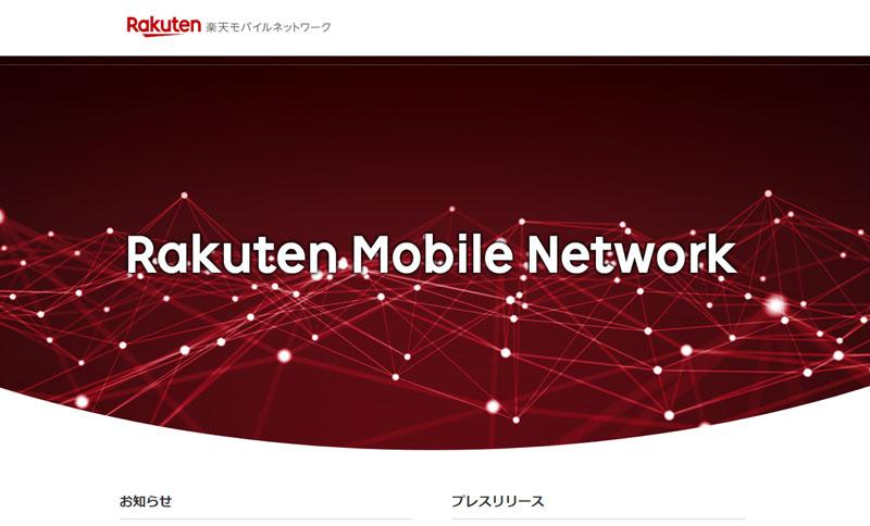 会社 株式 楽天 モバイル 法人向け格安SIMで通話もデータ通信もおトクに利用!