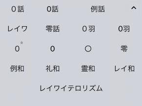Gboard(iOS版)