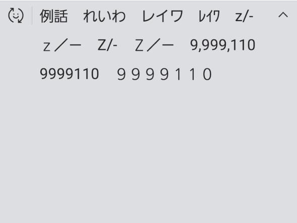 Galaxyキーボード