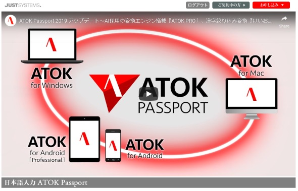 ATOK PassportのWebサイト