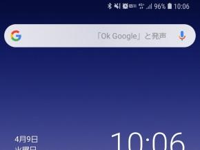 Android 8.1のステータスバー