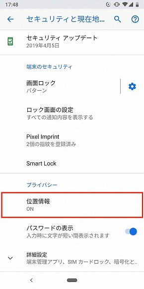 Androidバッテリー