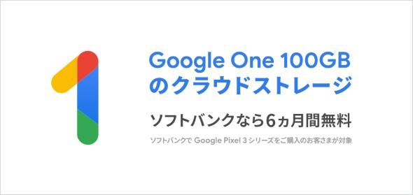 Google One はじめよう!キャンペーン