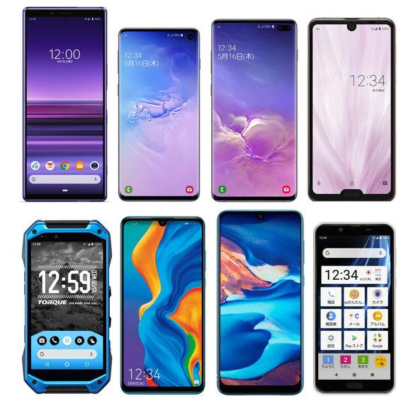 【スマホ】auの夏モデルが登場 「Xperia 1」「Galaxy S10」「TORQUE G04」など9機種