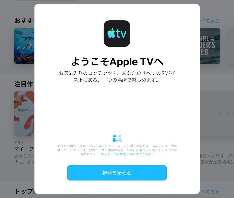 apple tv ファームウェア アップデート