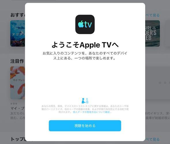 Apple、「iOS 12 3」配信開始 「Apple TV」アプリが日本でも利用