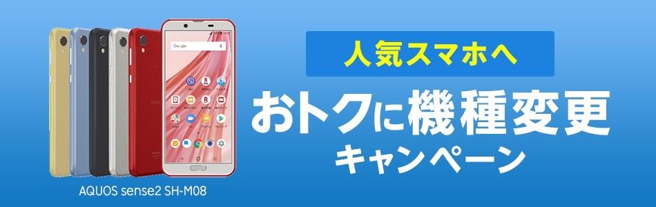 楽天モバイルの機種変更キャンペーン、対象10モデルが通常価格から6000円割引に