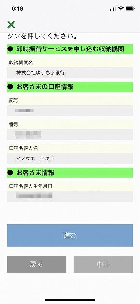 ゆうちょ銀行 退職