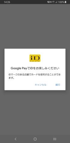 iD対応ダイアログ
