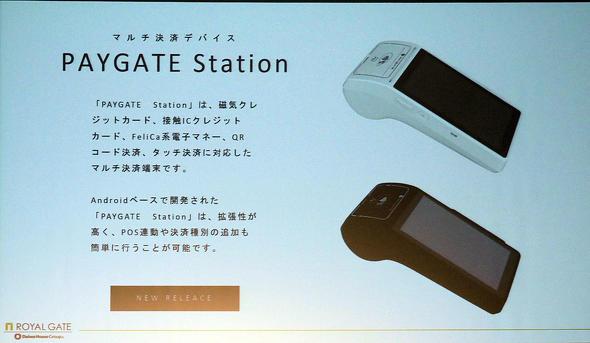 PAYGATE Station