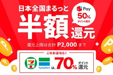 メルペイ 50 還元 【終了】メルペイスマート払いで50%還元!手数料を考えてもお得だけど...