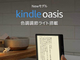 Kindleハイエンドの「Oasis」新モデルは目に優しい画面色調整ライトがついて2万9980円から