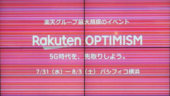 Rakuten Optimism 2019
