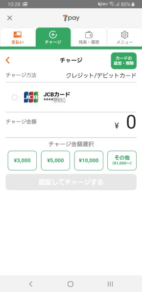 クレジットチャージ画面(Android版)