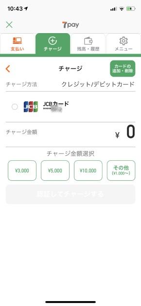 クレジットチャージ画面(iOS版)
