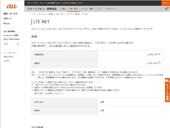 LTE NET
