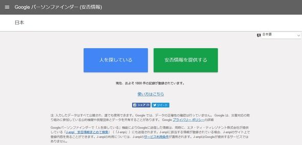 Googleパーソンファインダー