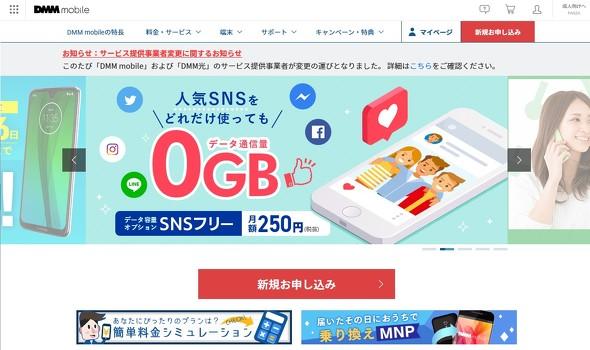 DMM mobileのトップページ