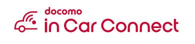 「docomo in Car Connect」サービスロゴ