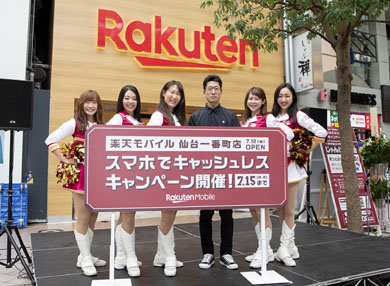 「楽天モバイル 仙台一番町店」をオープニングセレモニーの様子