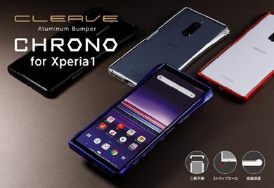 Xperia 1用アルミニウム製バンパー「CLEAVE Aluminum Bumper CHRONO for Xperia 1」