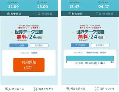「世界データ定額」アプリでの利用イメージ