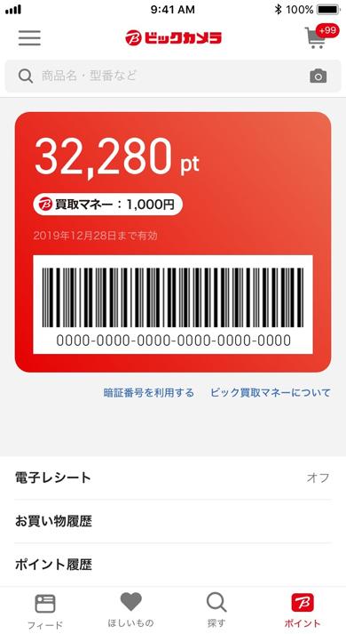 「ビック買取マネー」のアプリ表示イメージ
