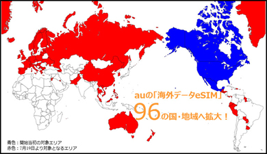 「海外データeSIM powered by GigSky」の対象エリアを96の国・地域へ拡大