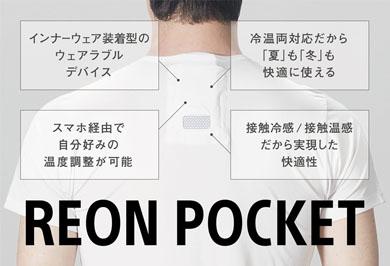 「REON POCKET」着用イメージ
