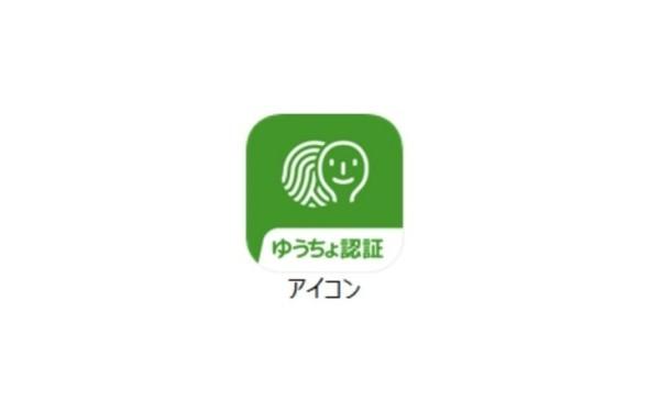 ゆうちょ認証アプリのアイコン