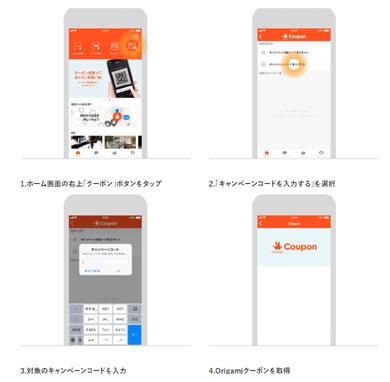「Origami」キャンペーンコードの利用方法