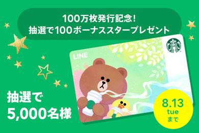 「LINE スターバックス カード」が新規発行枚数の100万枚突破