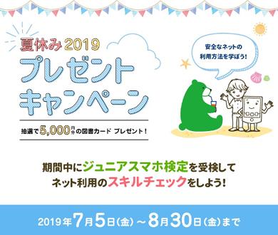 小中学生向けWeb検定サービス「ジュニアスマホ検定」が「夏休み2019 プレゼントキャンペーン」を開催