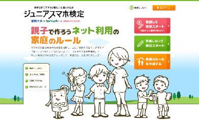 小中学生向けWeb検定サービス「ジュニアスマホ検定」