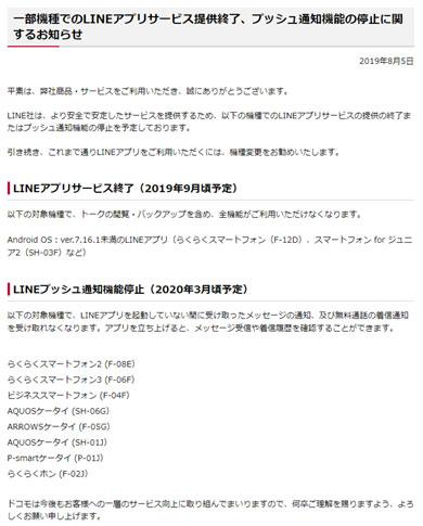 NTTドコモの一部機種でのコミュニケーションアプリ「LINE」が提供終了し、プッシュ通知も停止