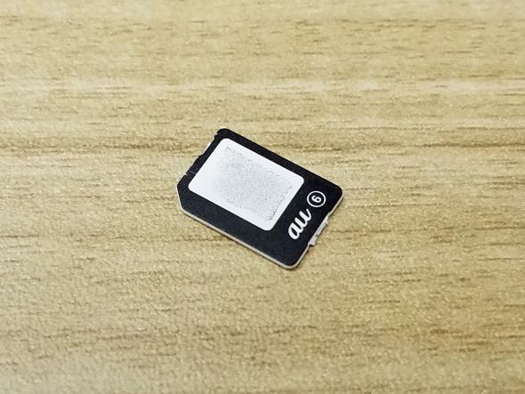 au Nano IC Card